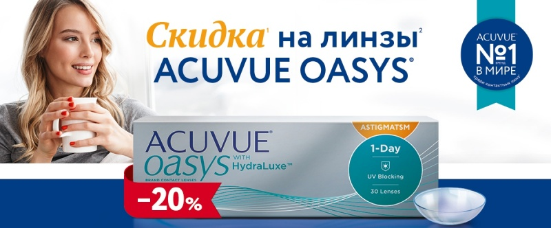 -20% на ACUVUE OASYS with Hydraluxe for Astigmatism